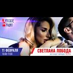 Svetlana Loboda on Russkoe Radio