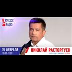 Nikolai Rastorguev on Russkoe Radio