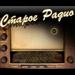 Old Radio (Старое радио)