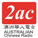 2ac Australian Chinese Radio