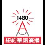 Radio internacional am 1480 online dating. Radio internacional am 1480 online dating.