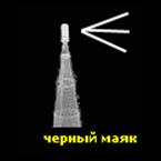 Black Mayak (Черный маяк)