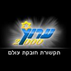 Arutz 2000