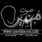 Sout Mounir