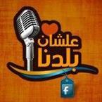Al Aashan Baladna