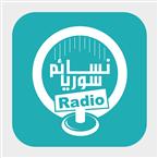 Nasaem Syria Radio | Breezes Syria