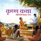 Krishna Katha By ISKCON Desire Tree