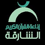 Sharjah Quran