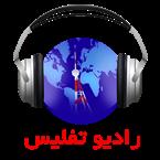 Radio aflis