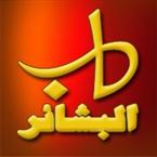 Al bashaer radio (Australia)