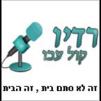 Radio Kol Akko