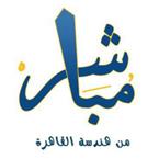 Radio Mubasher