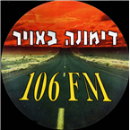 Radio Kol Dimona