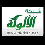 Qanat Al Quran Al Karim Bisawt Kibar Al Qurra Channel of the Glo