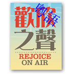 rejoice on air - cantonese