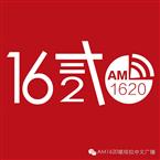 AM1620 堪培拉中文广播