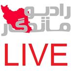 Radio Mandegar Iran Tehran - Persian Music