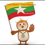 Radio Voice of Burma Rus